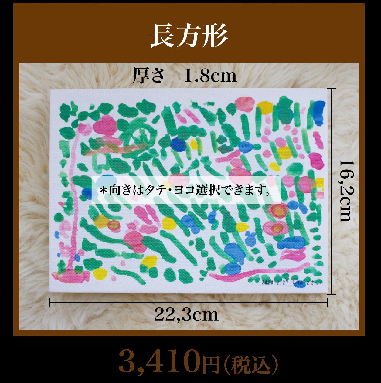 長方形 3410円