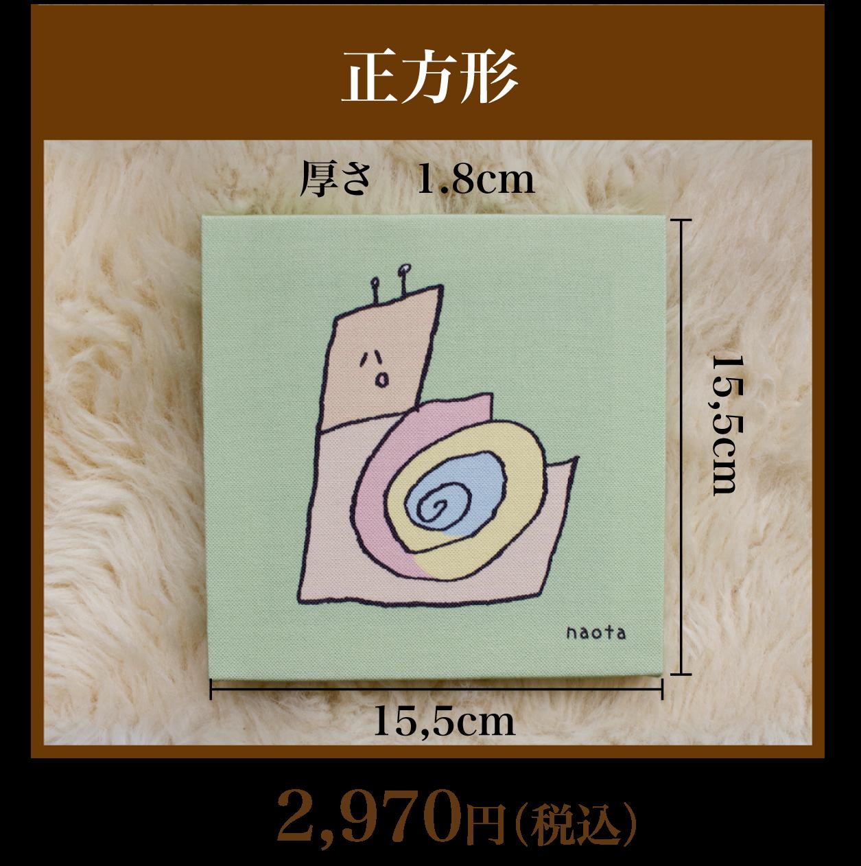 正方形2970円